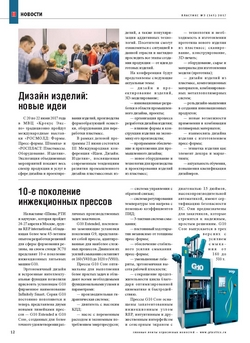 PlasticsRu March 2017, filiale REP Moscou